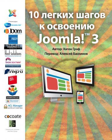 10 легких шагов к освоению Joomla! 3.0