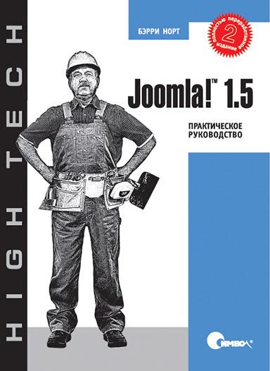 Joomla 1.5 Практическое руководство, 2-е издание