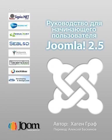 Руководство для начинающего пользователя Joomla! 2.5